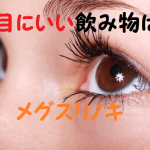 緑内障の眼圧が短期間で下がった-目にいい飲み物はメグスリノキ