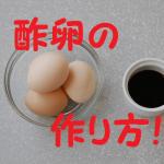 糖尿病・疲労回復・減量などに効く飲み物!今人気の「酢卵」の作り方