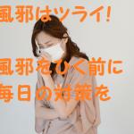治りにくい気管支炎になる風邪がにんにく効果で飲んだら撃退