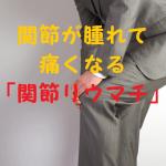 関節炎で関節が腫れて痛くなる「関節リウマチ」とは