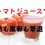 トマトジュースで熱も風邪も撃退し肌がきれいになったその訳とは