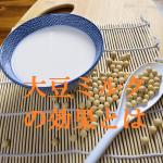 コレステロール値が下がり記憶力が良くなった秘密は大豆とミルク